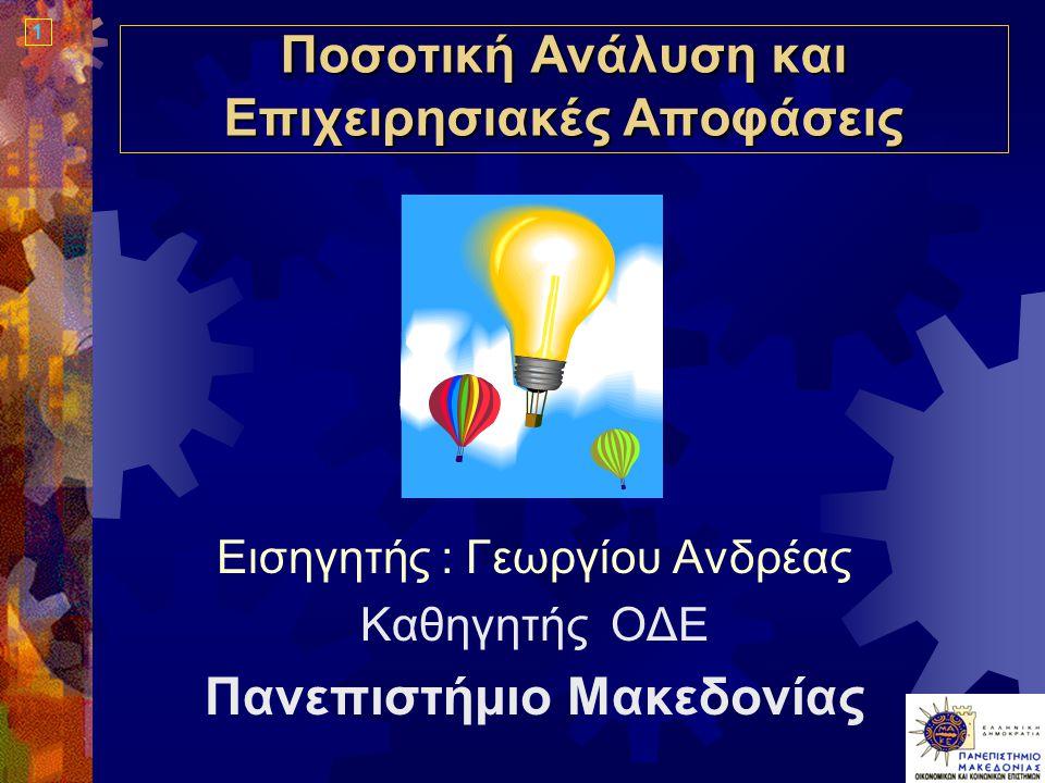 1 Ποσοτική Ανάλυση και Επιχειρησιακές Αποφάσεις Εισηγητής : Γεωργίου Ανδρέας Καθηγητής ΟΔΕ Πανεπιστήμιο Μακεδονίας