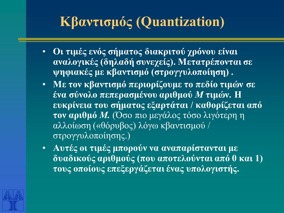 Κβαντισμός (Quantization) Οι τιμές ενός σήματος διακριτού χρόνου είναι αναλογικές (δηλαδή συνεχείς). Μετατρέπονται σε ψηφιακές με κβαντισμό (στρογγυλο