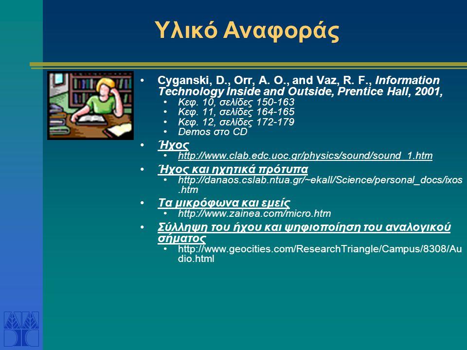 Υλικό Αναφοράς Cyganski, D., Orr, A. O., and Vaz, R. F., Information Technology Inside and Outside, Prentice Hall, 2001, Κεφ. 10, σελίδες 150-163 Κεφ.