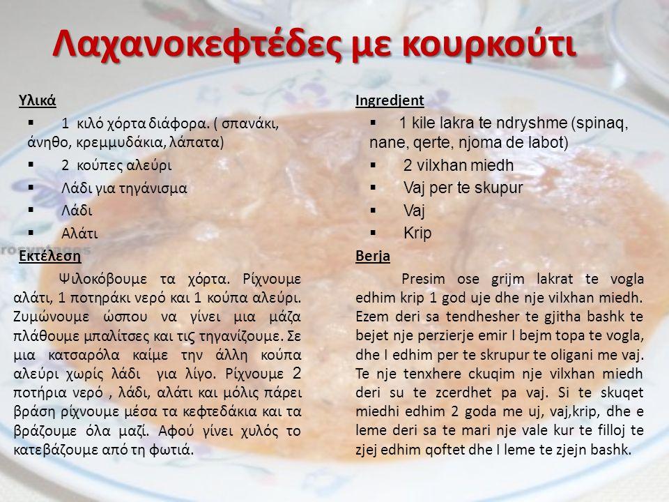 Λαχανοκεφτέδες με κουρκούτι Υλικά  1 κιλό χόρτα διάφορα. ( σπανάκι, άνηθο, κρεμμυδάκια, λάπατα)  2 κούπες αλεύρι  Λάδι για τηγάνισμα  Λάδι  Αλάτι