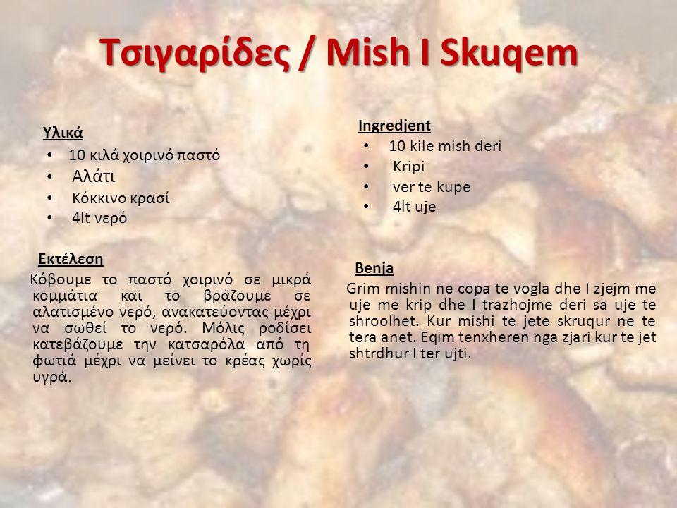 Τσιγαρίδες / Mish I Skuqem Υλικά 10 κιλά χοιρινό παστό Αλάτι Κόκκινο κρασί 4lt νερό Εκτέλεση Κόβουμε το παστό χοιρινό σε μικρά κομμάτια και το βράζουμ
