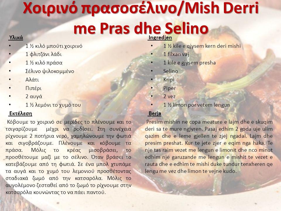 Χοιρινό πρασοσέλινο/Mish Derri me Pras dhe Selino Υλικά 1 ½ κιλό μπούτι χοιρινό 1 φλιτζάνι λάδι 1 ½ κιλό πράσα Σέλινο ψιλοκομμένο Αλάτι Πιπέρι 2 αυγά