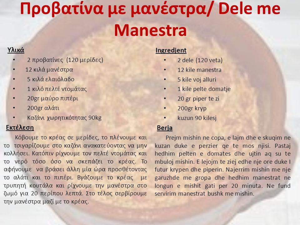 Προβατίνα με μανέστρα/ Dele me Manestra Υλικά 2 προβατίνες (120 μερίδες) 12 κιλά μανέστρα 5 κιλά ελαιόλαδο 1 κιλό πελτέ ντομάτας 20gr μαύρο πιπέρι 200