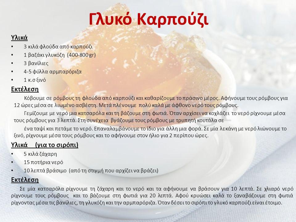 Γλυκό Καρπούζι Υλικά 3 κιλά φλούδα από καρπούζι 1 βαζάκι γλυκόζη (400-800 gr) 3 βανίλιες 4-5 φύλλα αρμπαρόριζα 1 κ.σ ξινό Εκτέλεση Κόβουμε σε ρόμβους