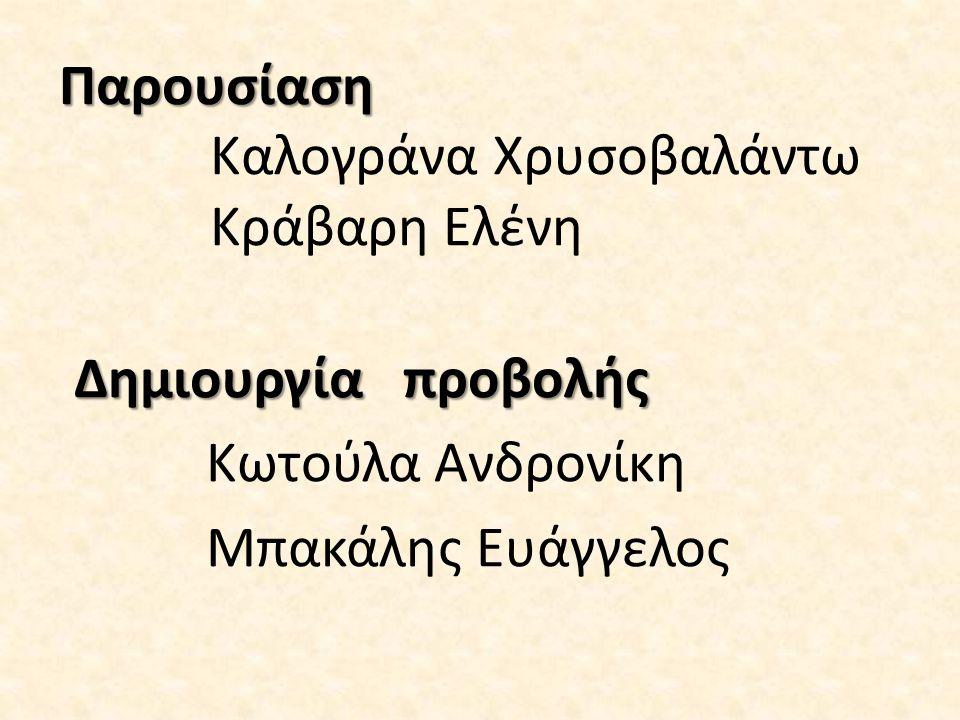 Παρουσίαση Παρουσίαση Καλογράνα Χρυσοβαλάντω Κράβαρη Ελένη Δημιουργία προβολής Κωτούλα Ανδρονίκη Μπακάλης Ευάγγελος