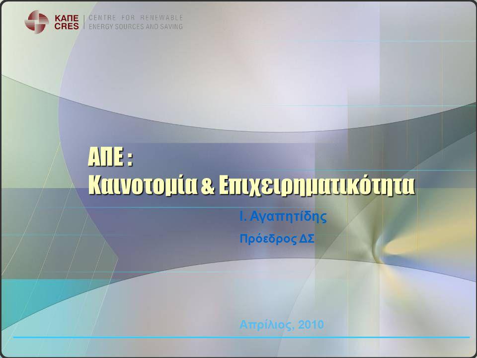 ΑΠΕ ΑΠΕ : Καινοτομία Καινοτομία &Επιχειρηματικότητα Ι. Αγαπητίδης Πρόεδρος ΔΣ Απρίλιος, 2010