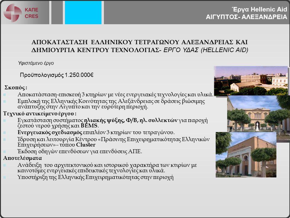 ΕΦΑΡΜΟΓΕΣ ΗΛΙΑΚΗΣ ΕΝΕΡΓΕΙΑΣ ΣΤΗΝ ΑΡΜΕΝΙΑ – ΕΡΓΟ ΥΔΑΣ (HELLENIC AID) Σκοπός: Ανάπτυξη μιας νέας αγοράς θερμικών ηλιακών συστημάτων και η ενίσχυση συνεργασίας Ελλάδας – Αρμενίας στον τομέα των ΑΠΕ και της ΕΞΕ.