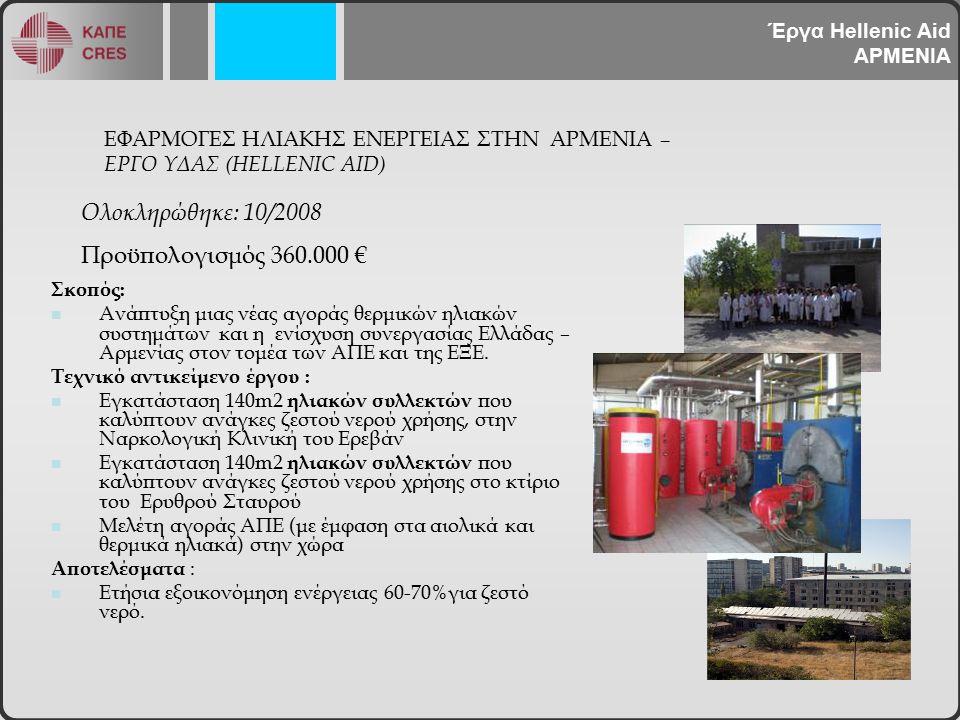 ΕΓΚΑΤΑΣΤΑΣΗ ΣΥΣΤΗΜΑΤΟΣ ΗΛΙΑΚΩΝ ΣΥΣΤΗΜΑΤΩΝ ΣΤΟ ΔΗΜΟ CACAK ΣΕΡΒΙΑ – HELLENIC AID Σκοπός Ενίσχυση της χρήσης των ΑΠΕ στα δημόσια κτίρια της Σερβίας Τεχνικό αντικείμενο έργου : Εγκατάσταση 40m2 ηλιακών συλλεκτών για ζεστό νερού χρήσης σε σχολικό συγκρότημα Εγκατάσταση 40m2 ηλιακών συλλεκτών σε δύο νηπιαγωγεία και για εκπαιδευτικούς λόγους ένας στύλος φωτισμού από φωτοβολταϊκά στοιχεία.