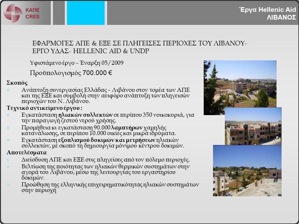 ΕΦΑΡΜΟΓΕΣ ΑΠΕ & ΕΞΕ ΣΕ ΠΛΗΓΕΙΣΕΣ ΠΕΡΙΟΧΕΣ ΤΟΥ ΛΙΒΑΝΟΥ- ΕΡΓΟ ΥΔΑΣ- HELLENIC AID & UNDP Σκοπός Ανάπτυξη συνεργασίας Ελλάδας – Λιβάνου στον τομέα των ΑΠΕ και της ΕΞΕ και συμβολή στην αειφόρο ανάπτυξη των πληγεισών περιοχών του Ν.