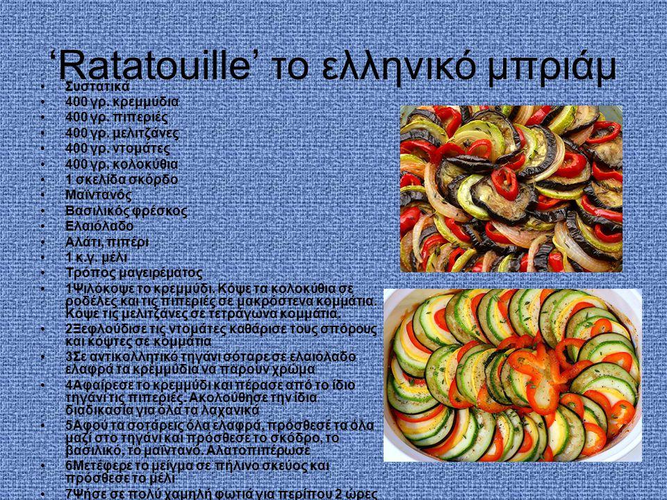'Ratatouille' το ελληνικό μπριάμ Συστατικά 400 γρ. κρεμμύδια 400 γρ. πιπεριές 400 γρ. μελιτζάνες 400 γρ. ντομάτες 400 γρ. κολοκύθια 1 σκελίδα σκόρδο Μ