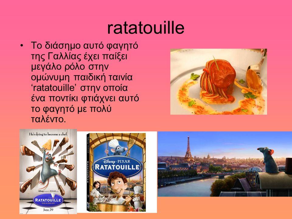 ratatouille Tο διάσημο αυτό φαγητό της Γαλλίας έχει παίξει μεγάλο ρόλο στην ομώνυμη παιδική ταινία 'ratatouille' στην οποία ένα ποντίκι φτιάχνει αυτό