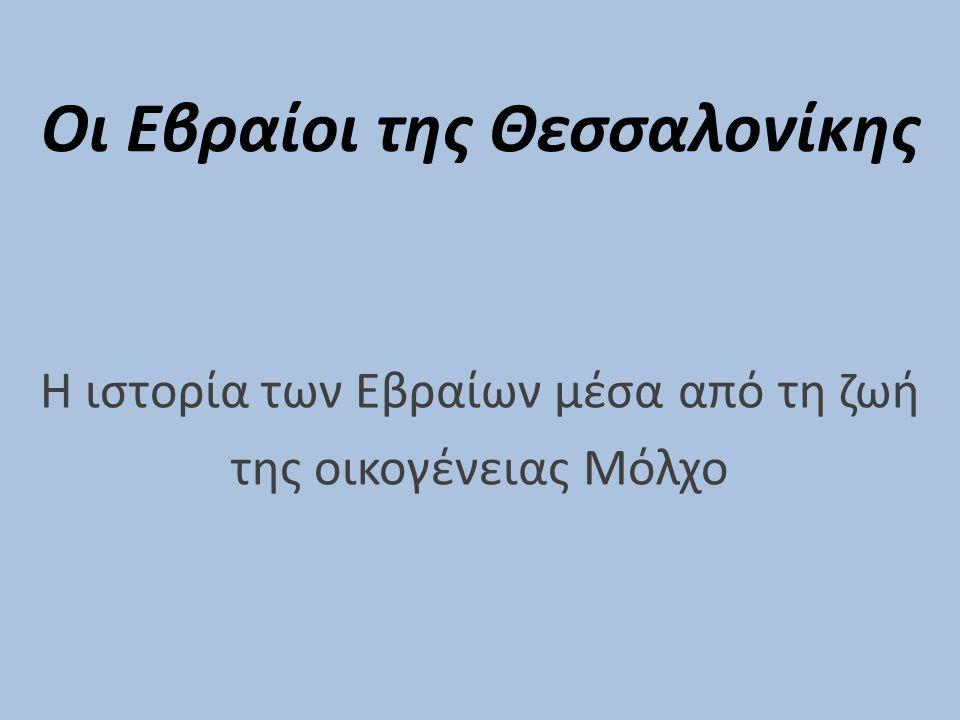 Κατάσταση Ελλάδας 1940: τριπλή Κατοχή από Γερμανούς, Βούλγαρους και Ιταλούς 80% των μελών της εβραϊκής κοινότητας σκοτώνονται στα ναζιστικά στρατόπεδα συγκέντρωσης Οι Έλληνες Εβραίοι έπαιξαν σπουδαίο ρόλο σε πολλούς τομείς:  Εκπαίδευση  Εμπόριο  Βιοτεχνία  Καινούργιες μέθοδοι εργασίας