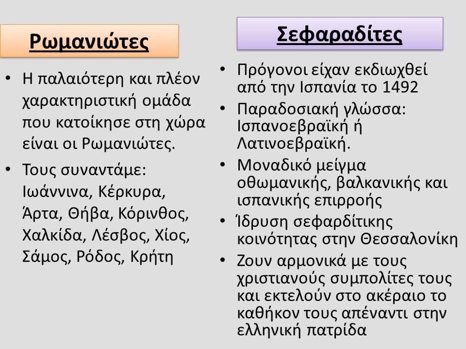 Χαλκίδα Κέρκυρα Ρόδος Λέσβος Χίος Σάμος Κρήτη Κόρινθος Ιωάννινα Θήβα Άρτα Θεσσαλονίκη