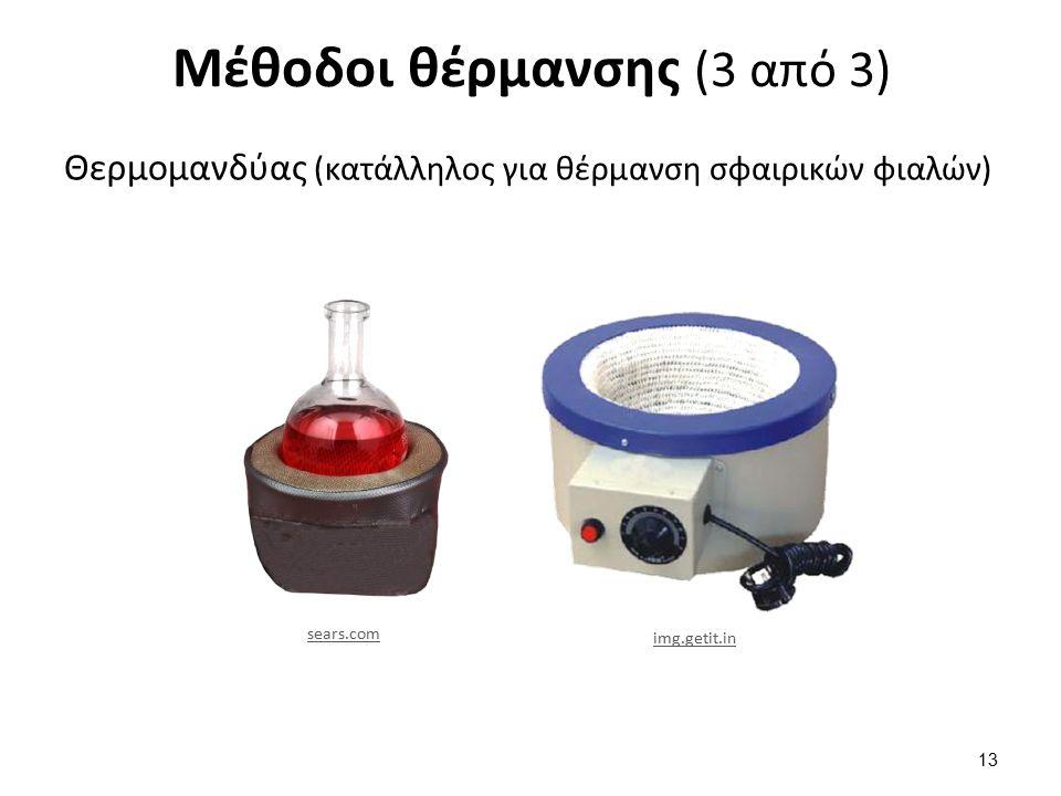 Μέθοδοι θέρμανσης (3 από 3) Θερμομανδύας (κατάλληλος για θέρμανση σφαιρικών φιαλών) img.getit.in sears.com 13