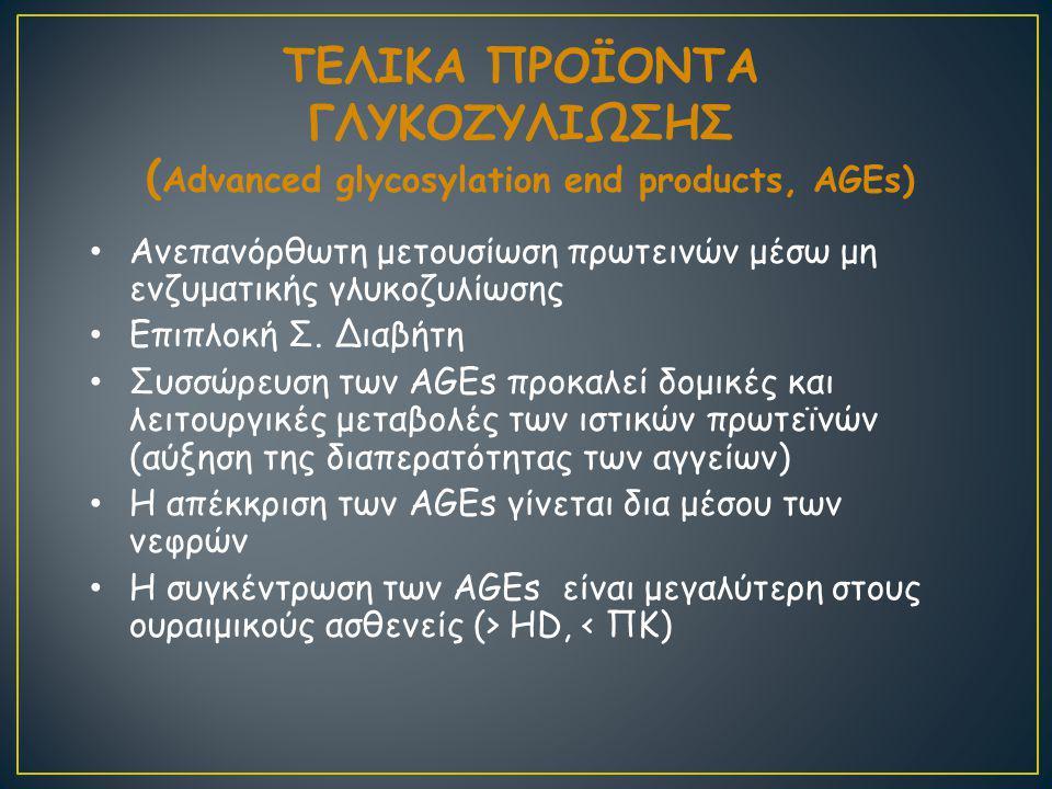 ΤΕΛΙΚΑ ΠΡΟΪΟΝΤΑ ΓΛΥΚΟΖΥΛΙΩΣΗΣ ( Advanced glycosylation end products, AGEs) Ανεπανόρθωτη μετουσίωση πρωτεινών μέσω μη ενζυματικής γλυκοζυλίωσης Επιπλοκή Σ.