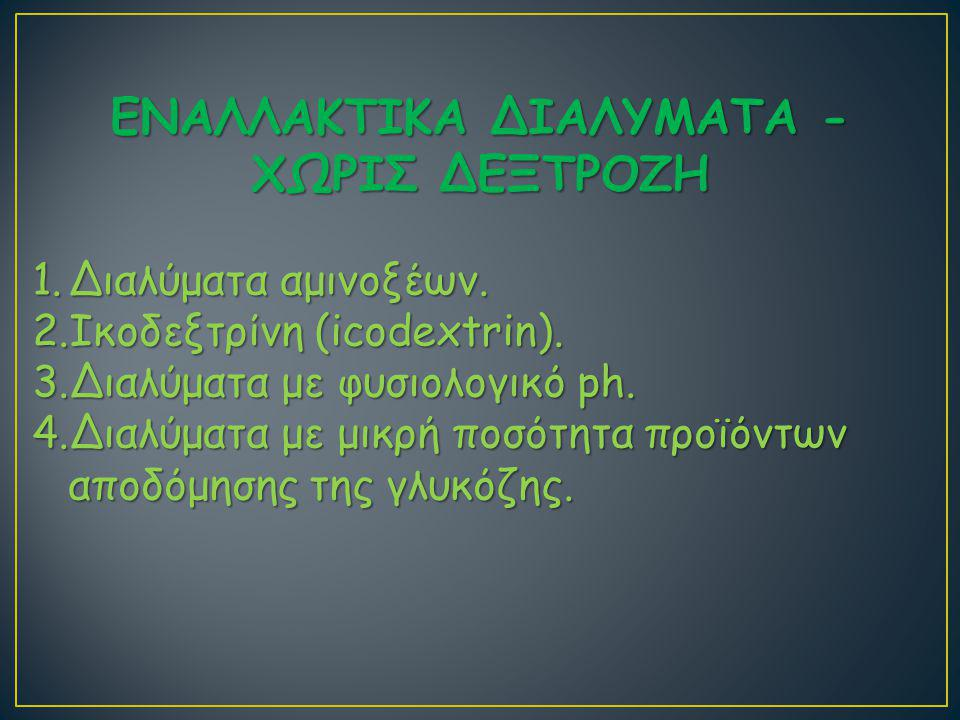 ΕΝΑΛΛΑΚΤΙΚΑ ΔΙΑΛΥΜΑΤΑ - ΧΩΡΙΣ ΔΕΞΤΡΟΖΗ 1.Διαλύματα αμινοξέων.