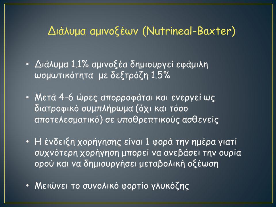 Διάλυμα αμινοξέων (Nutrineal-Baxter) Διάλυμα 1.1% αμινοξέα δημιουργεί εφάμιλη ωσμωτικότητα με δεξτρόζη 1.5% Μετά 4-6 ώρες απορροφάται και ενεργεί ως διατροφικό συμπλήρωμα (όχι και τόσο αποτελεσματικό) σε υποθρεπτικούς ασθενείς Η ένδειξη χορήγησης είναι 1 φορά την ημέρα γιατί συχνότερη χορήγηση μπορεί να ανεβάσει την ουρία ορού και να δημιουργήσει μεταβολική οξέωση Μειώνει το συνολικό φορτίο γλυκόζης