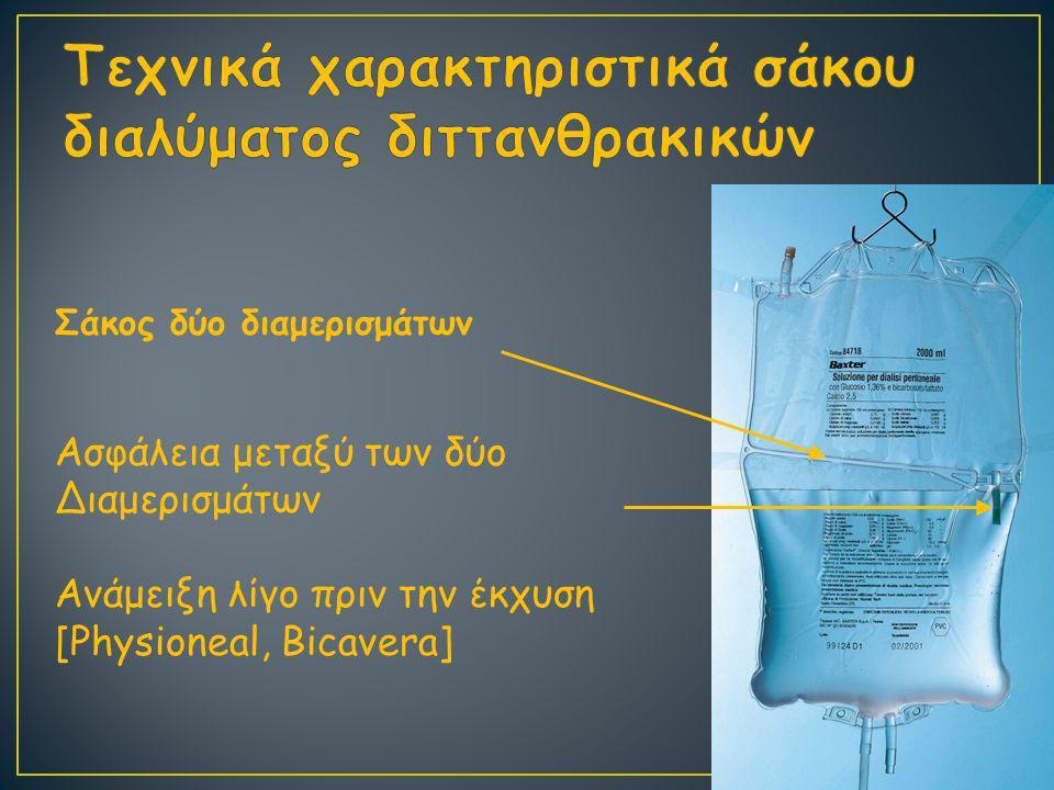 Σάκος δύο διαμερισμάτων Ασφάλεια μεταξύ των δύο Διαμερισμάτων Ανάμειξη λίγο πριν την έκχυση [Physioneal, Bicavera]