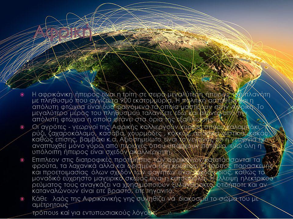 Η αφρικάνικη ήπειρος είναι η τρίτη σε σειρά μεγαλύτερη ήπειρος του πλανήτη με πληθυσμό που αγγίζει τα 900 εκατομμύρια.