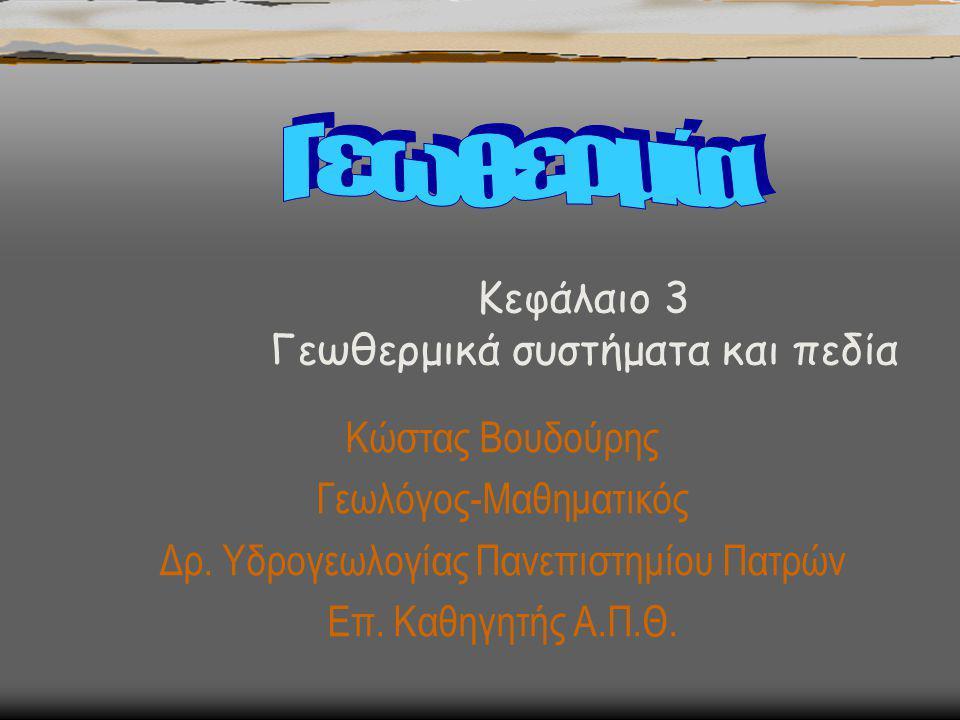 2/64 Κεφάλαιο 3 ο ΠΕΡΙΕΧΟΜΕΝΑ  Γεωθερμικοί πόροι  Ταξινόμηση γεωθερμικών συστημάτων  Γεωθερμικά πεδία υψηλής ενθαλπίας  Περιοχές με υψηλή θερμική ροή στην Ελλάδα  Πεδία μέσης και χαμηλής ενθαλπίας  Αβαθής γεωθερμία  Περιοχές θερμών ξηρών πετρωμάτων  Γεωπεπιεσμένα συστήματα