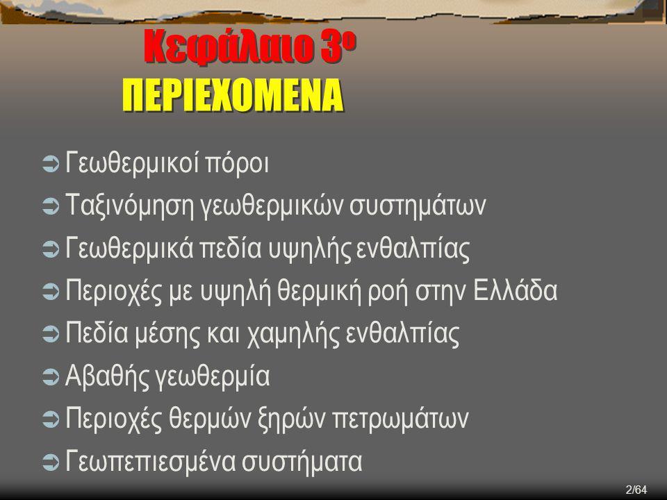 13/64 Υδροθερμικά συστήματα Λεκάνη Παρισιού η Παννονική λεκάνη, το Klamath Falls Larderello και Monte Amiata (Iταλία), The Geysers Latera (Ιταλία), Kizildere (Τουρκία), Azores, Μήλος, Νίυρος