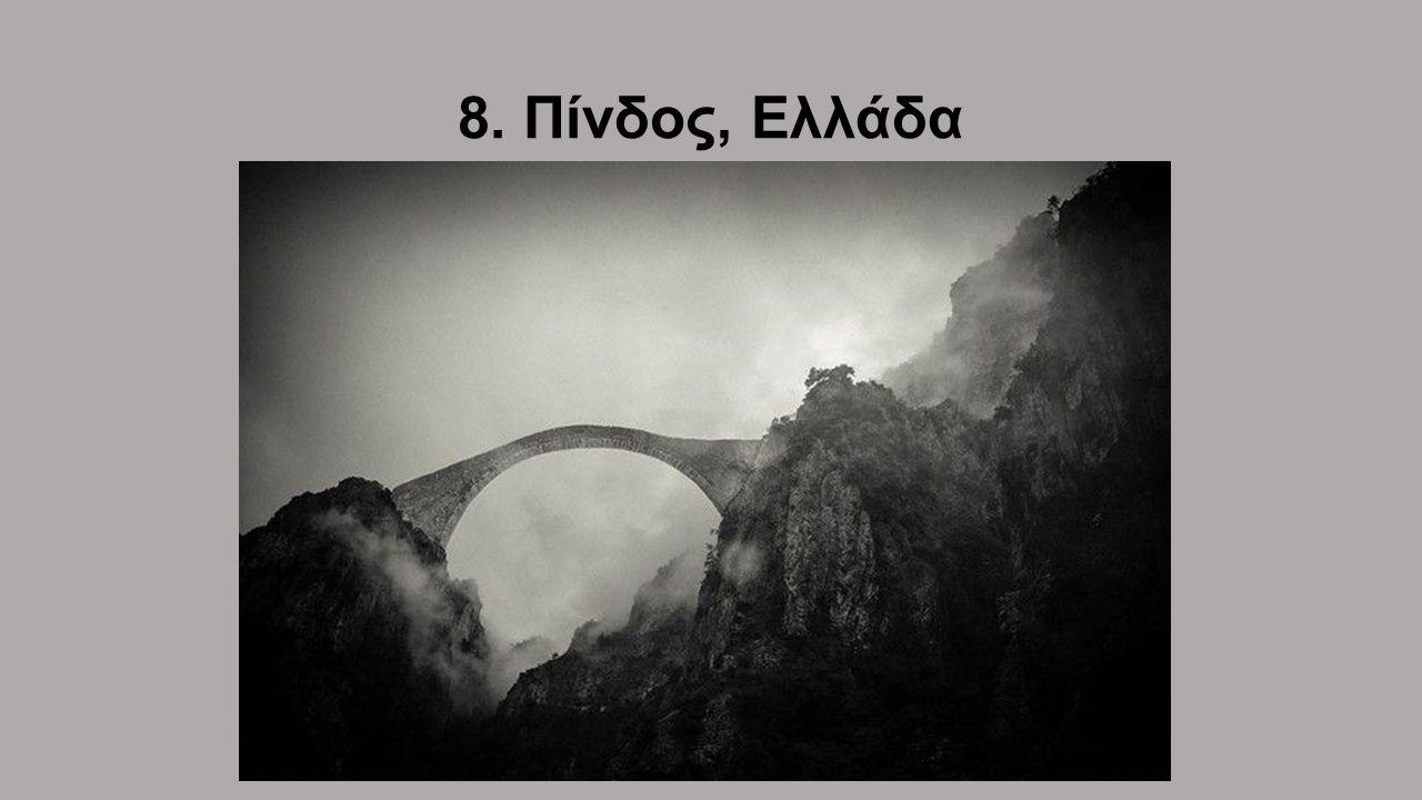 8. Πίνδος, Ελλάδα