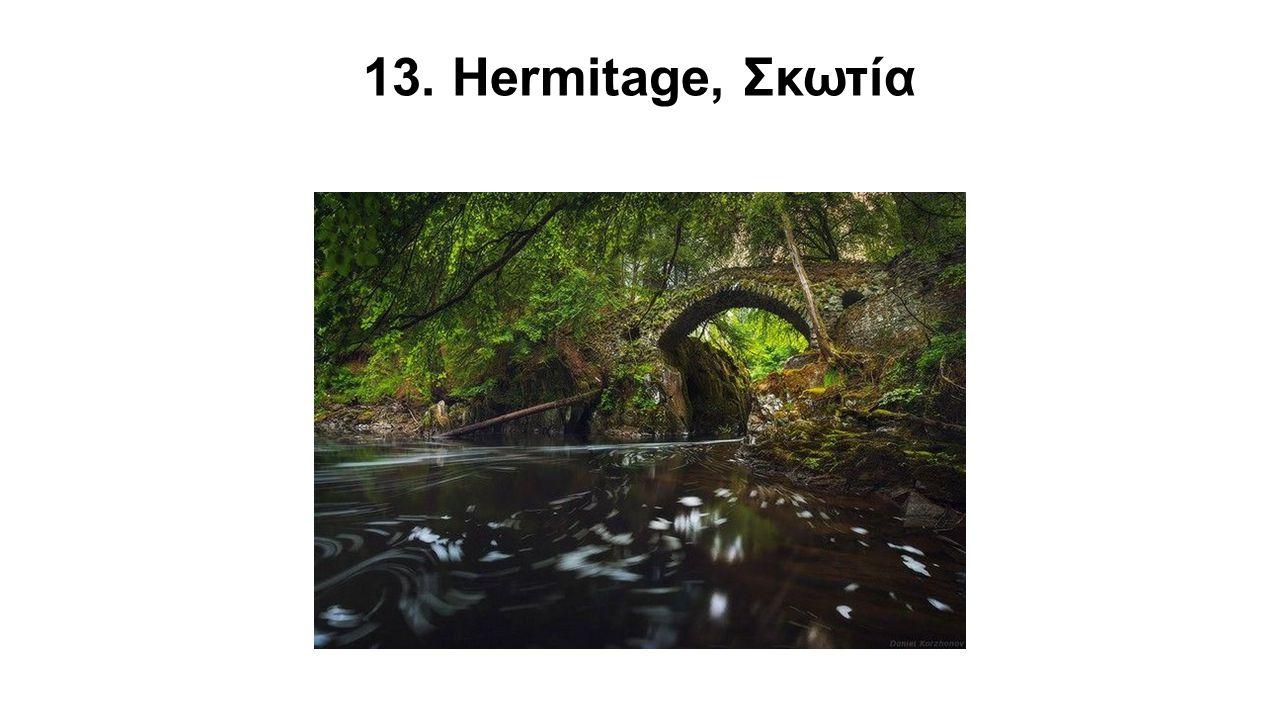 13. Hermitage, Σκωτία
