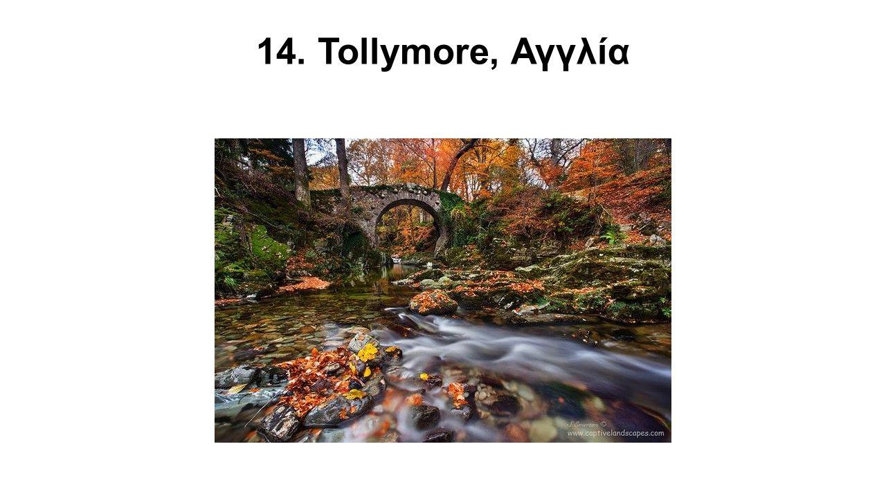 14. Tollymore, Αγγλία