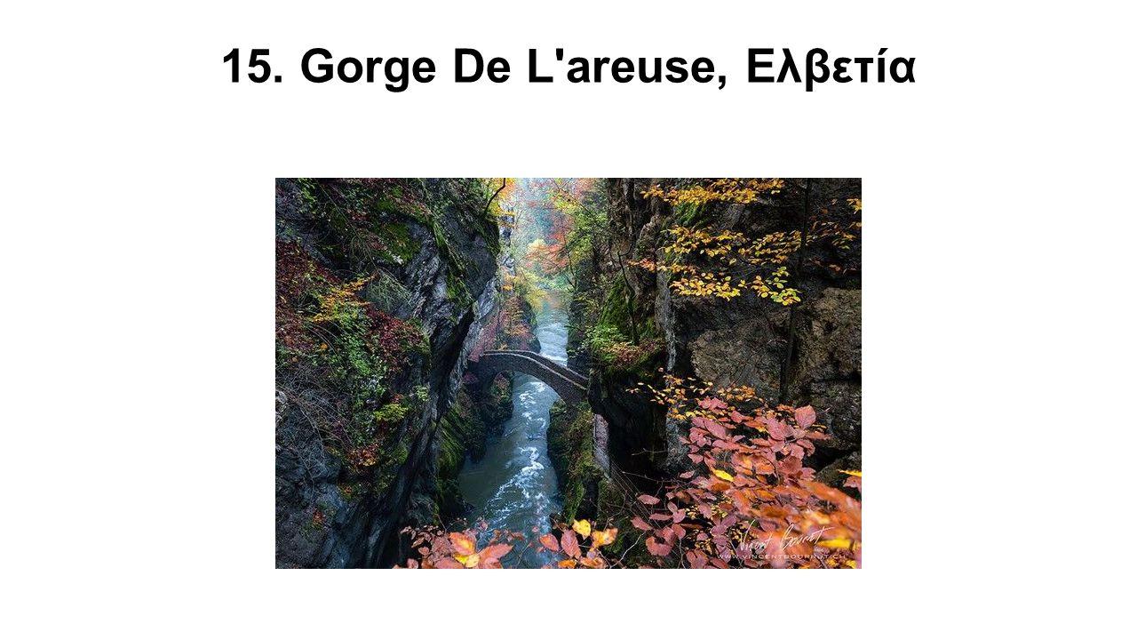 15. Gorge De L areuse, Ελβετία