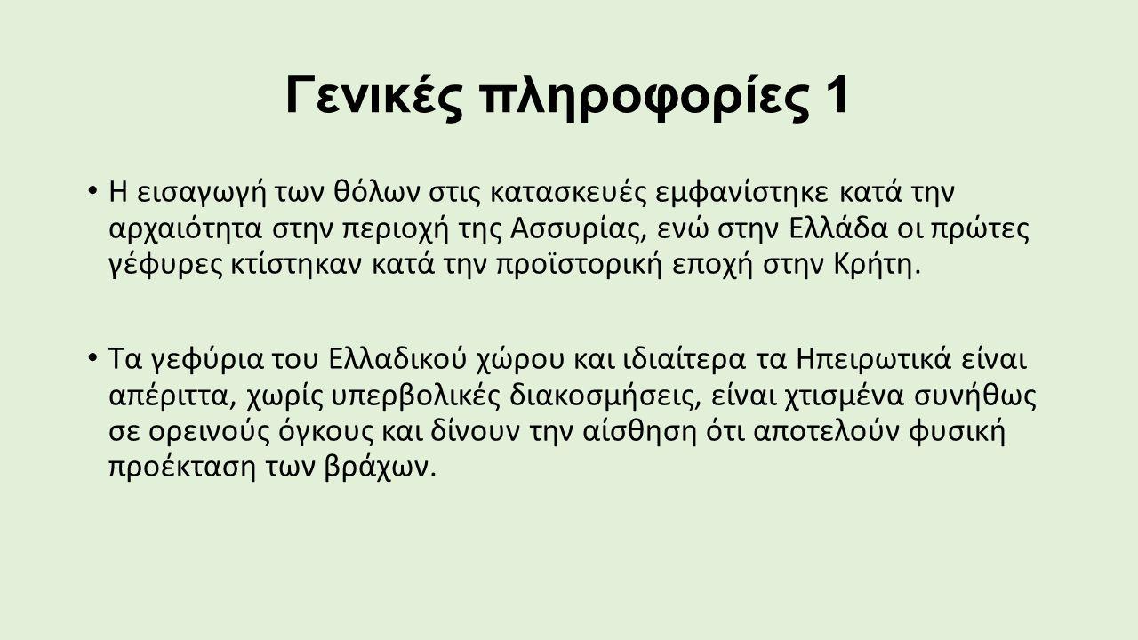 Γενικές πληροφορίες 1 Η εισαγωγή των θόλων στις κατασκευές εμφανίστηκε κατά την αρχαιότητα στην περιοχή της Ασσυρίας, ενώ στην Ελλάδα οι πρώτες γέφυρες κτίστηκαν κατά την προϊστορική εποχή στην Κρήτη.