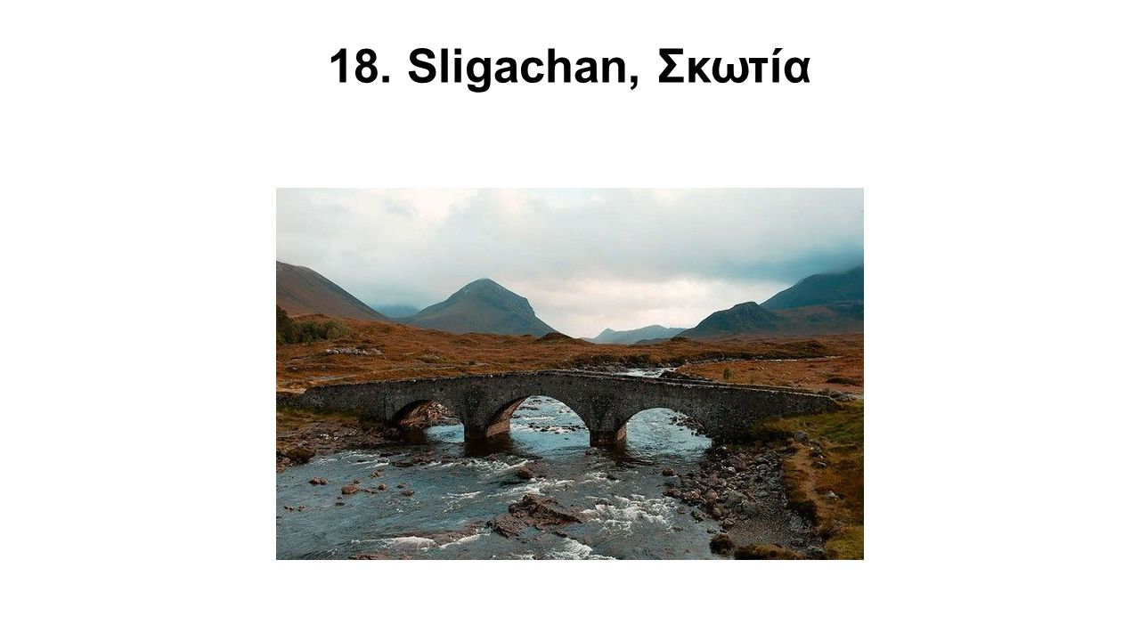 18. Sligachan, Σκωτία