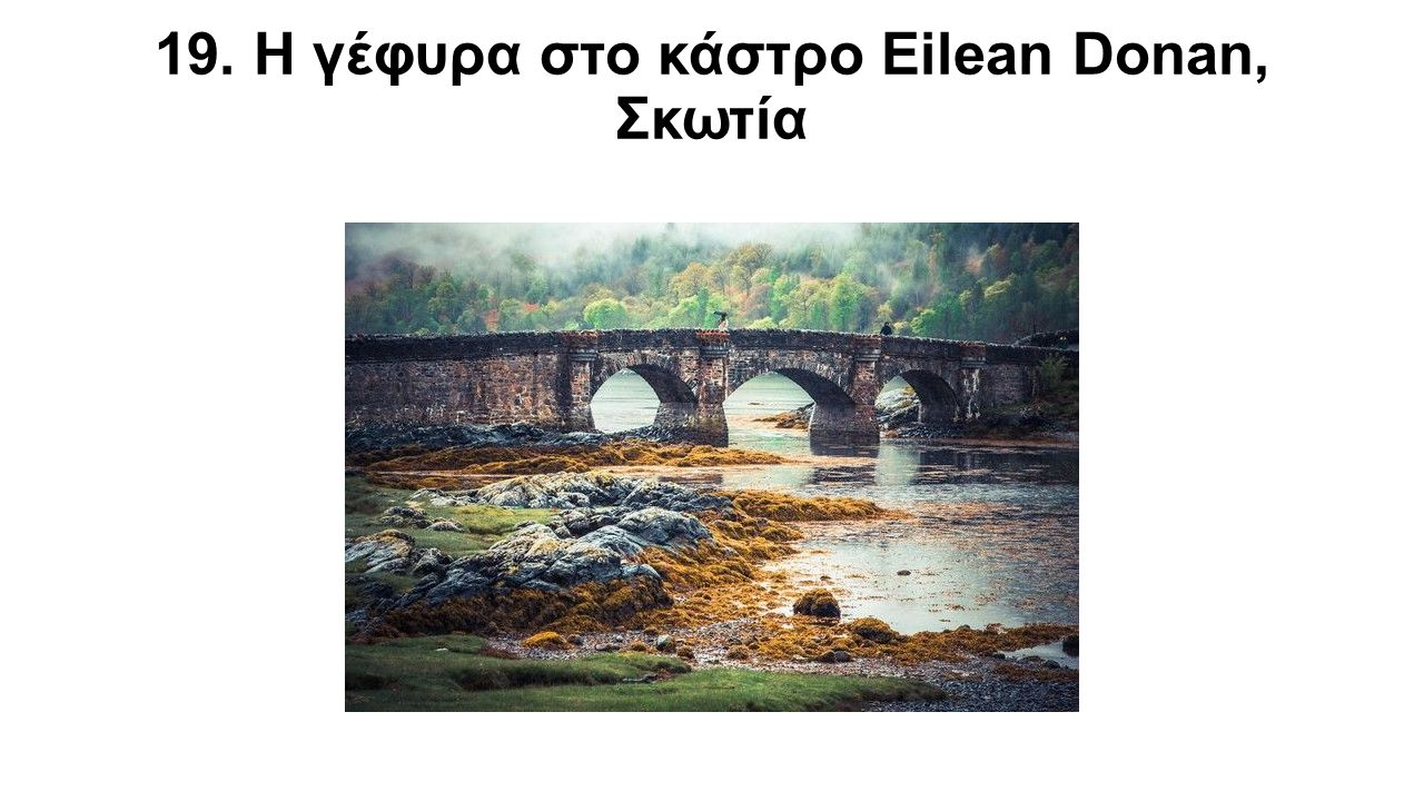 19. Η γέφυρα στο κάστρο Eilean Donan, Σκωτία