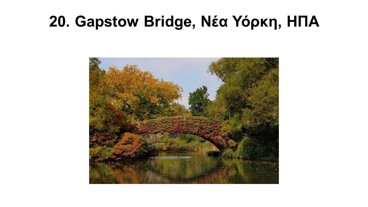 20. Gapstow Bridge, Νέα Υόρκη, ΗΠΑ