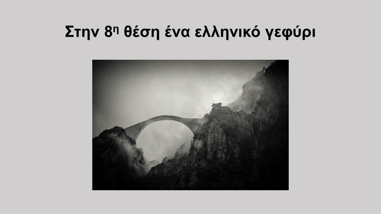 Στην 8 η θέση ένα ελληνικό γεφύρι