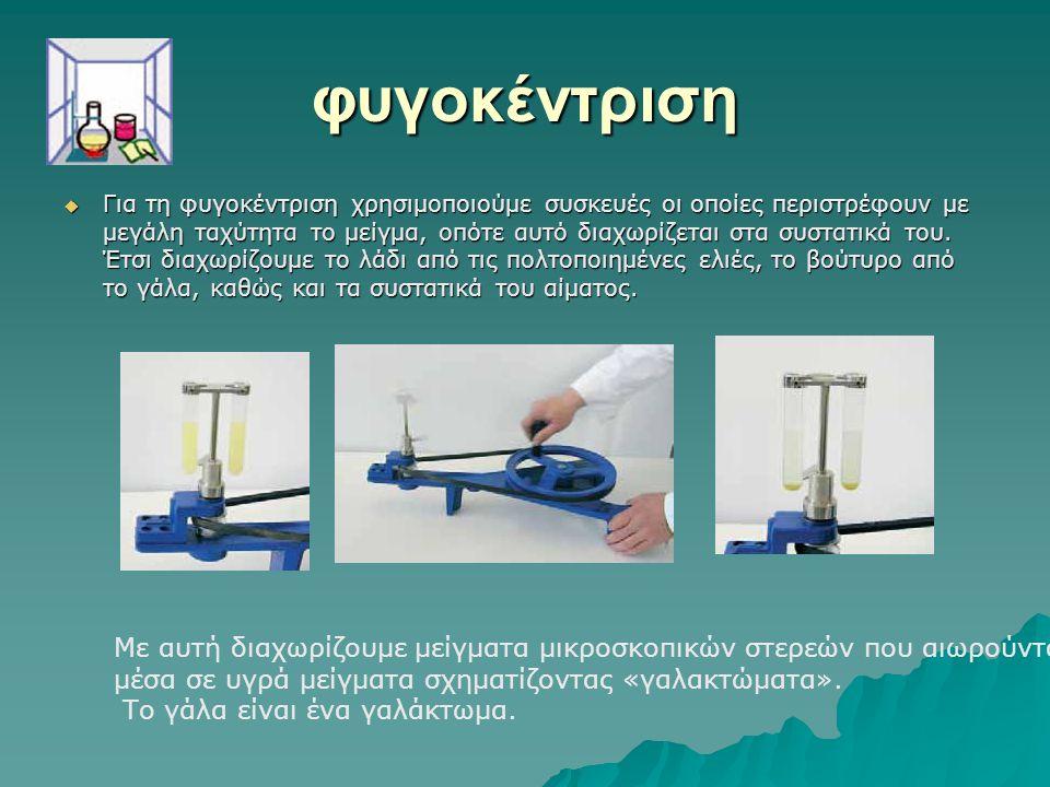 φυγοκέντριση  Για τη φυγοκέντριση χρησιμοποιούμε συσκευές οι οποίες περιστρέφουν με μεγάλη ταχύτητα το μείγμα, οπότε αυτό διαχωρίζεται στα συστατικά