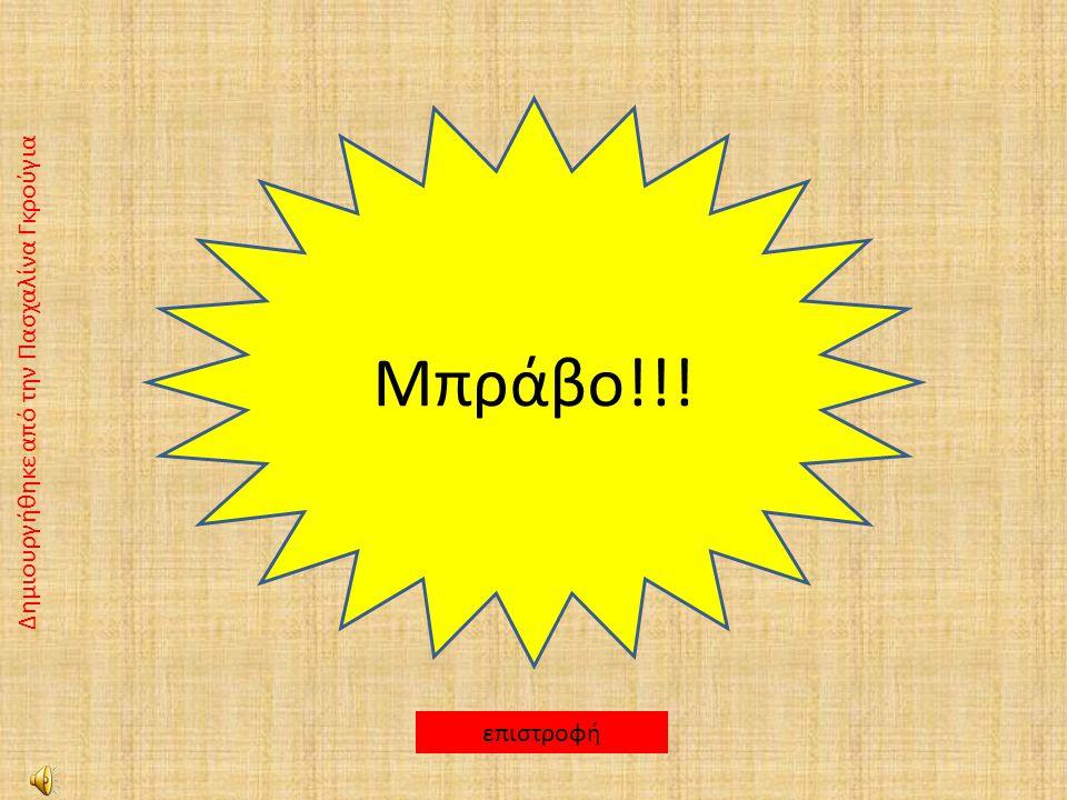 Μπράβο!!! επιστροφή Δημιουργήθηκε από την Πασχαλίνα Γκρούγια