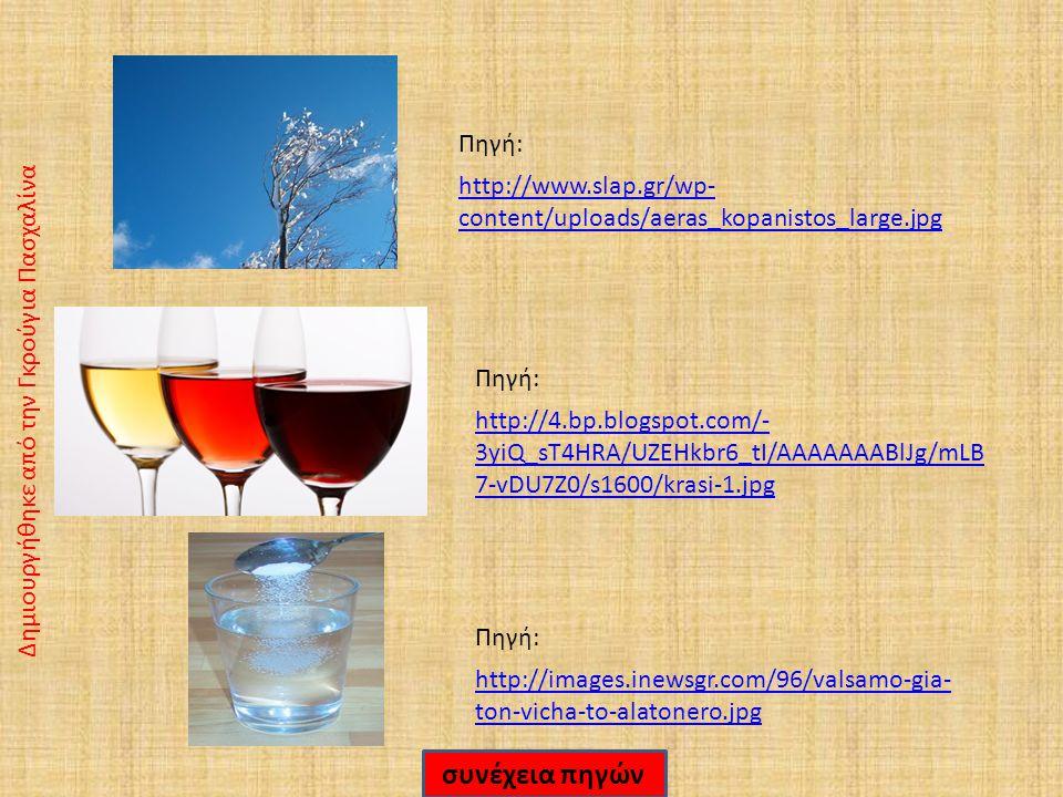 http://www.slap.gr/wp- content/uploads/aeras_kopanistos_large.jpg http://4.bp.blogspot.com/- 3yiQ_sT4HRA/UZEHkbr6_tI/AAAAAAABlJg/mLB 7-vDU7Z0/s1600/krasi-1.jpg http://images.inewsgr.com/96/valsamo-gia- ton-vicha-to-alatonero.jpg Δημιουργήθηκε από την Γκρούγια Πασχαλίνα συνέχεια πηγών Πηγή: