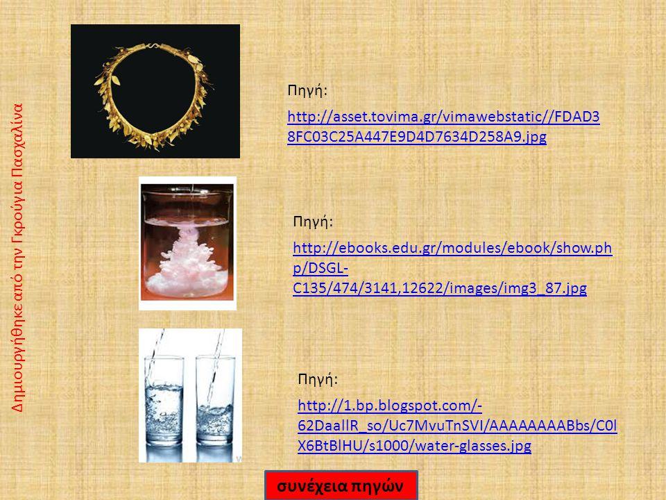 http://asset.tovima.gr/vimawebstatic//FDAD3 8FC03C25A447E9D4D7634D258A9.jpg http://ebooks.edu.gr/modules/ebook/show.ph p/DSGL- C135/474/3141,12622/images/img3_87.jpg http://1.bp.blogspot.com/- 62DaallR_so/Uc7MvuTnSVI/AAAAAAAABbs/C0l X6BtBlHU/s1000/water-glasses.jpg Δημιουργήθηκε από την Γκρούγια Πασχαλίνα συνέχεια πηγών Πηγή:
