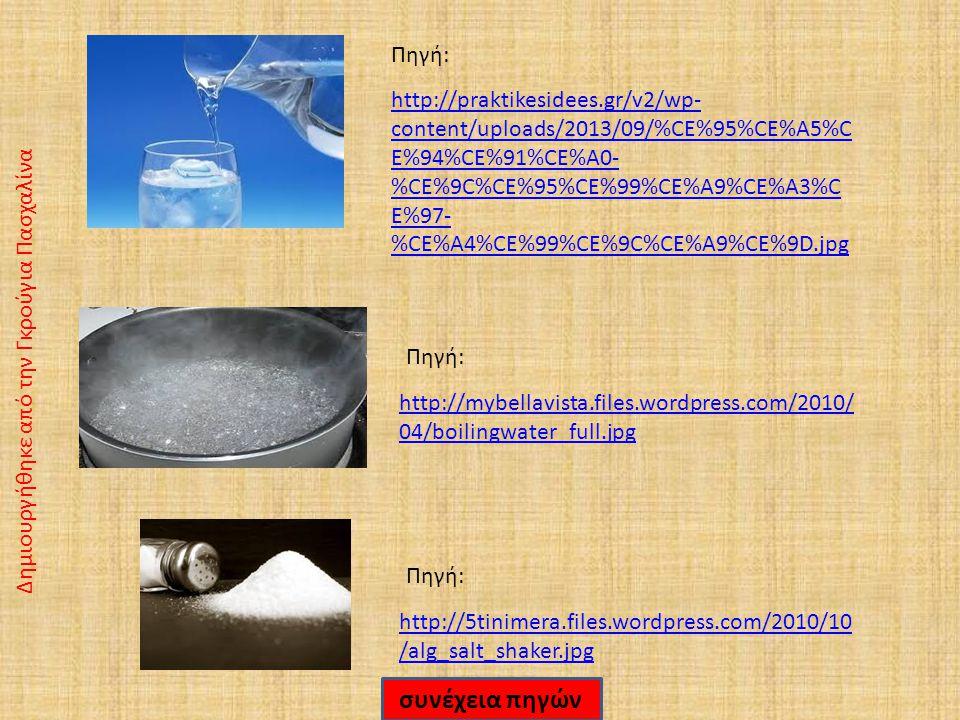 http://praktikesidees.gr/v2/wp- content/uploads/2013/09/%CE%95%CE%A5%C E%94%CE%91%CE%A0- %CE%9C%CE%95%CE%99%CE%A9%CE%A3%C E%97- %CE%A4%CE%99%CE%9C%CE%A9%CE%9D.jpg http://mybellavista.files.wordpress.com/2010/ 04/boilingwater_full.jpg http://5tinimera.files.wordpress.com/2010/10 /alg_salt_shaker.jpg Δημιουργήθηκε από την Γκρούγια Πασχαλίνα συνέχεια πηγών Πηγή:
