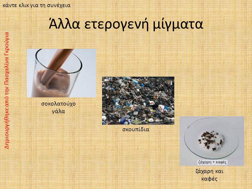 Άλλα ετερογενή μίγματα σοκολατούχο γάλα σκουπίδια ζάχαρη και καφές Δημιουργήθηκε από την Πασχαλίνα Γκρούγια κάντε κλικ για τη συνέχεια