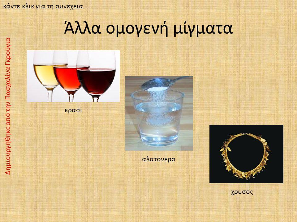 Άλλα ομογενή μίγματα κρασί αλατόνερο Δημιουργήθηκε από την Πασχαλίνα Γκρούγια κάντε κλικ για τη συνέχεια χρυσός