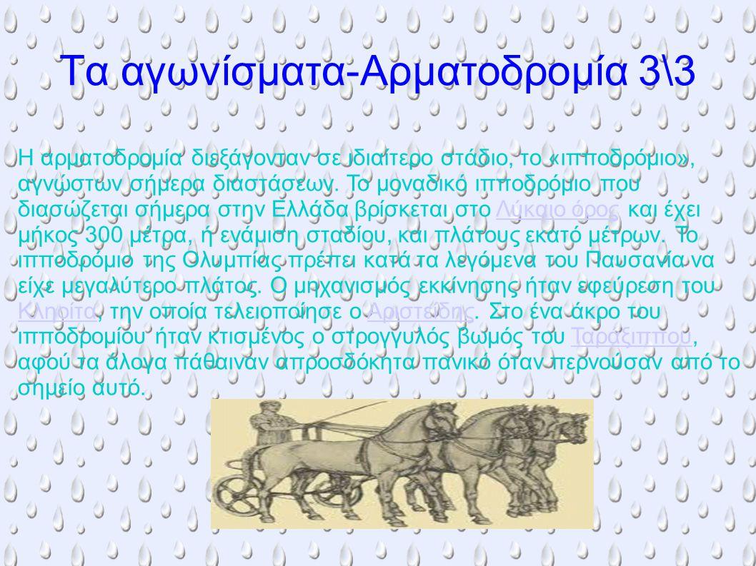 Τα αγωνίσματα-Αρματοδρομία 3\3 Η αρματοδρομία διεξάγονταν σε ιδιαίτερο στάδιο, το «ιπποδρόμιο», αγνώστων σήμερα διαστάσεων.