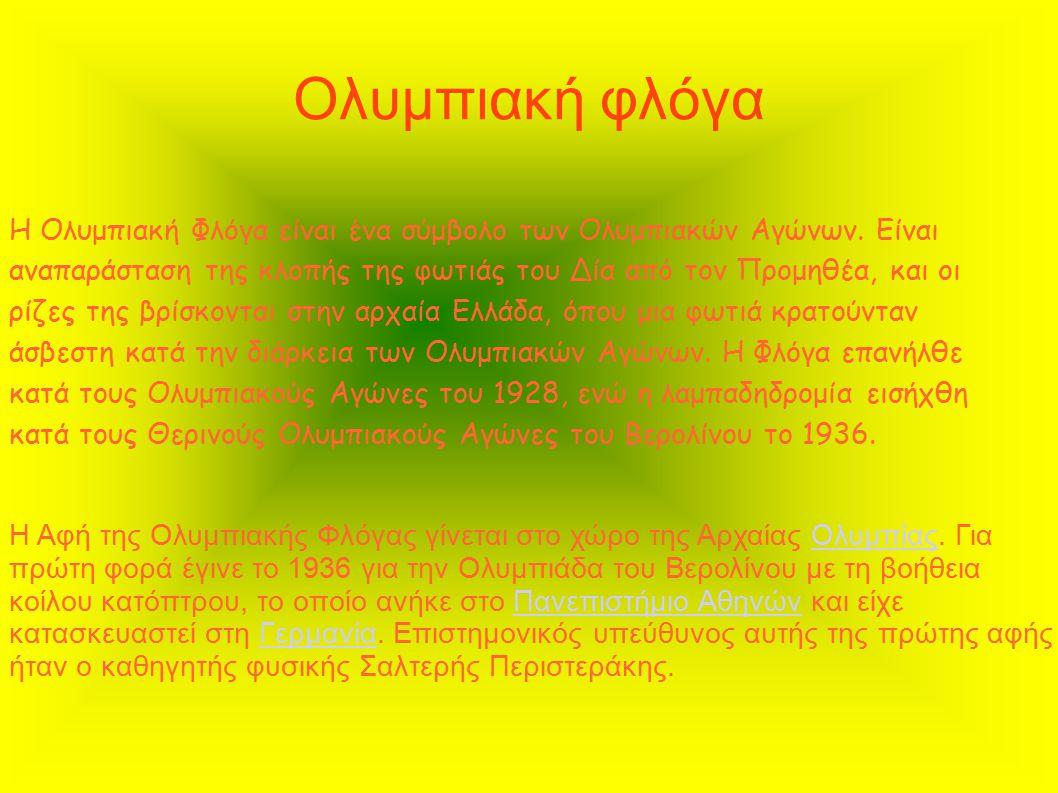 Ολυμπιακή φλόγα Η Ολυμπιακή Φλόγα είναι ένα σύμβολο των Ολυμπιακών Αγώνων.