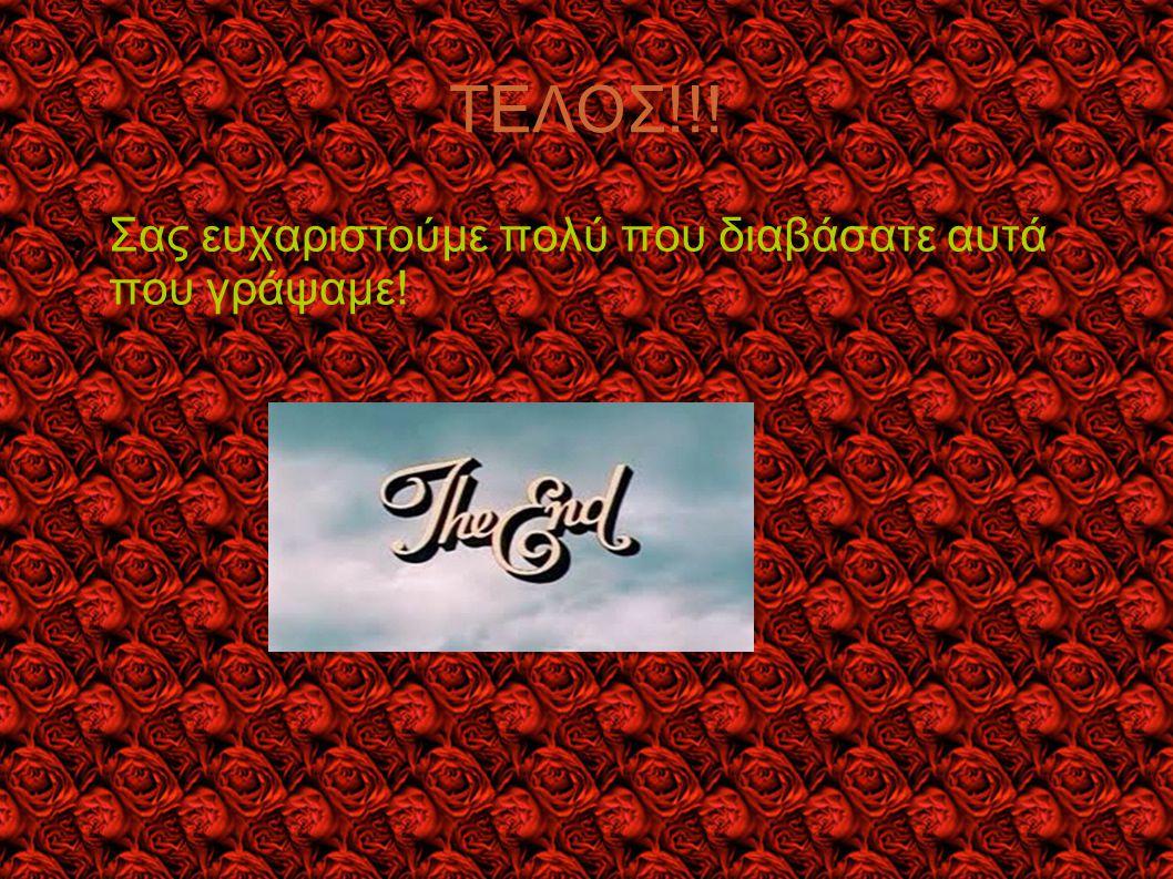 ΤΕΛΟΣ!!! Σας ευχαριστούμε πολύ που διαβάσατε αυτά που γράψαμε!