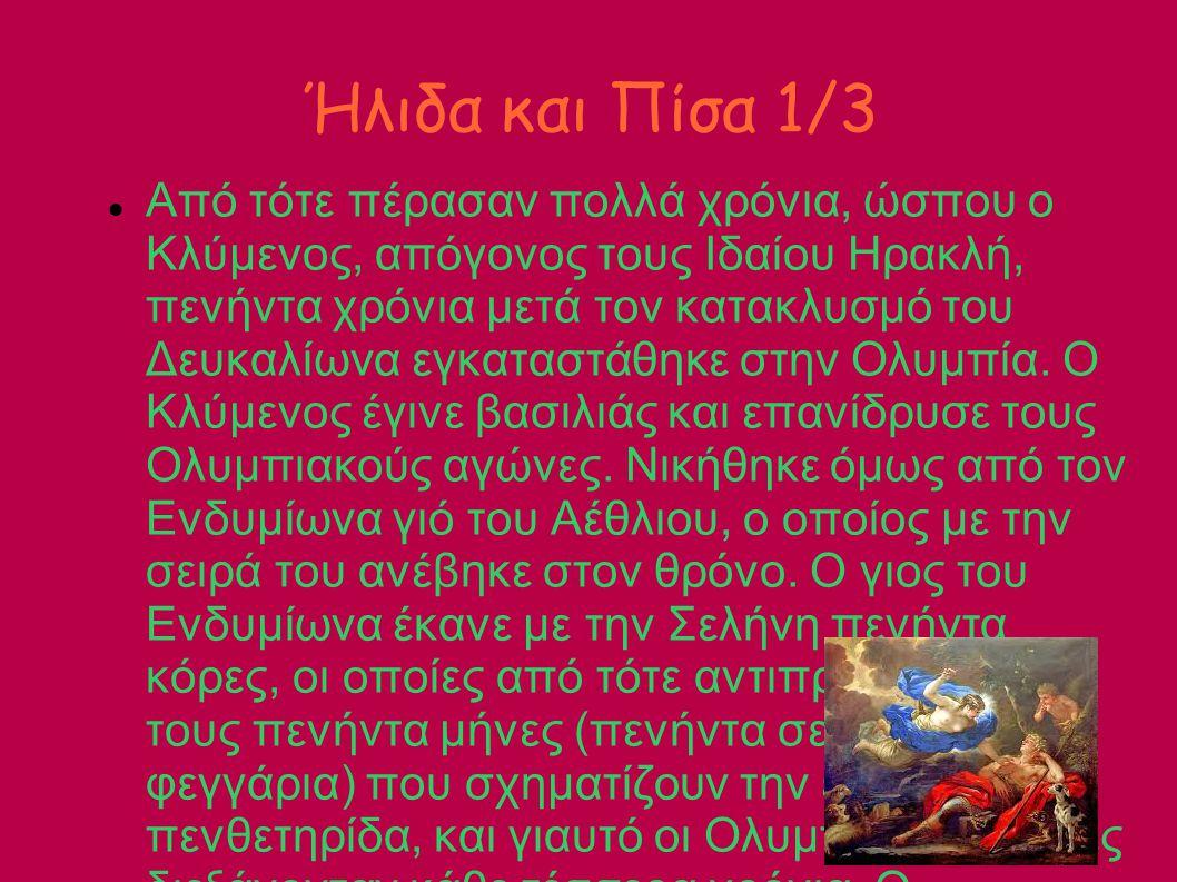 Ήλιδα και Πίσα 1/3 Από τότε πέρασαν πολλά χρόνια, ώσπου ο Κλύμενος, απόγονος τους Ιδαίου Ηρακλή, πενήντα χρόνια μετά τον κατακλυσμό του Δευκαλίωνα εγκαταστάθηκε στην Ολυμπία.