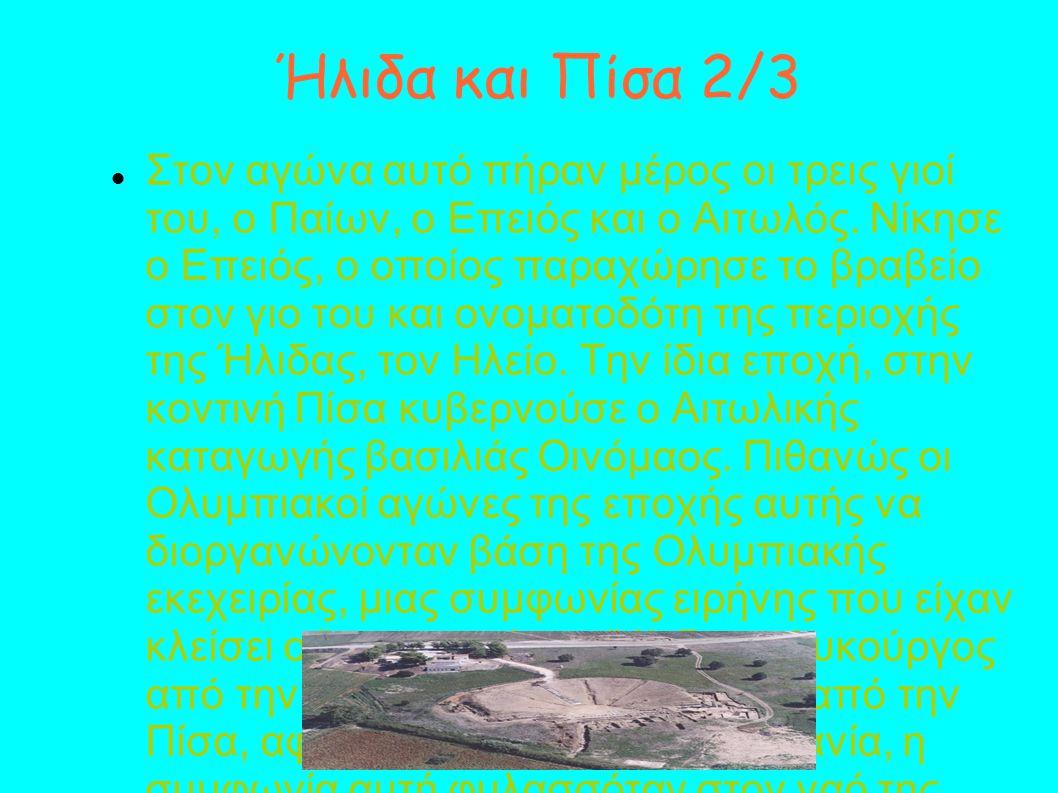Ήλιδα και Πίσα 2/3 Στον αγώνα αυτό πήραν μέρος οι τρεις γιοί του, ο Παίων, ο Επειός και ο Αιτωλός.