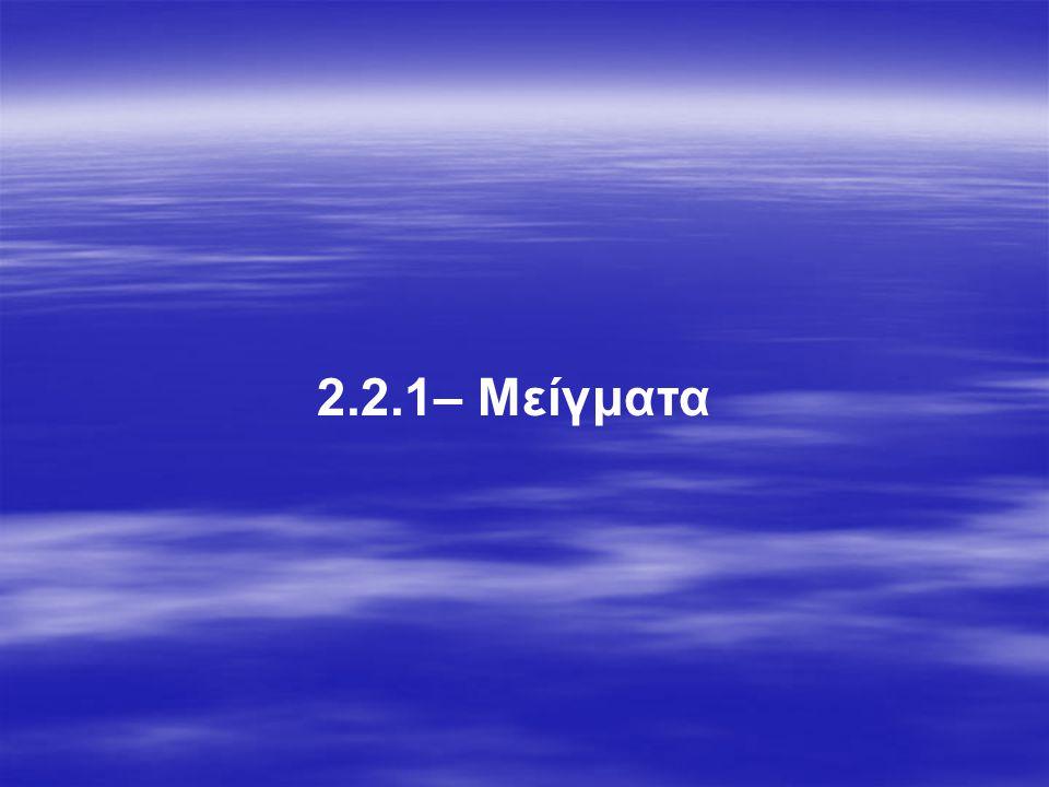 Kάθε σύστημα το οποίο προκύπτει από την ανάμειξη δύο ή περισσότερων ουσιών ονομάζεται μείγμα Βάζουμε σε έξι ευρύστομους δοκιμαστικούς σωλήνες νερό μέχρι τη μέση περίπου.