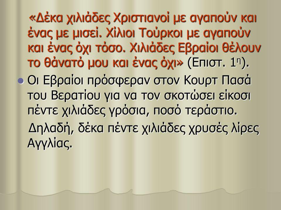 «Δέκα χιλιάδες Χριστιανοί με αγαπούν και ένας με μισεί. Χίλιοι Τούρκοι με αγαπούν και ένας όχι τόσο. Χιλιάδες Εβραίοι θέλουν το θάνατό μου και ένας όχ