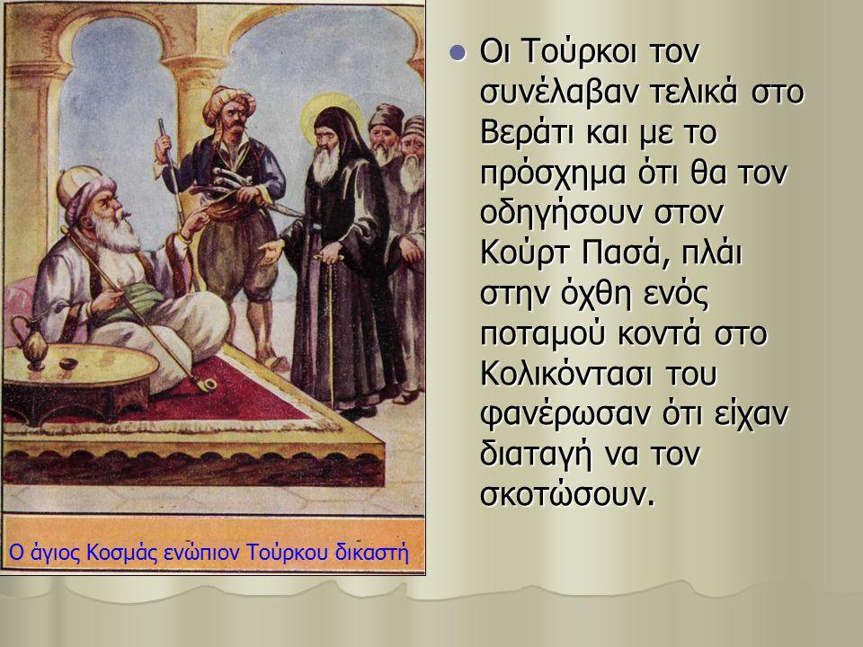 Οι Τούρκοι τον συνέλαβαν τελικά στο Βεράτι και με το πρόσχημα ότι θα τον οδηγήσουν στον Κούρτ Πασά, πλάι στην όχθη ενός ποταμού κοντά στο Κολικόντασι