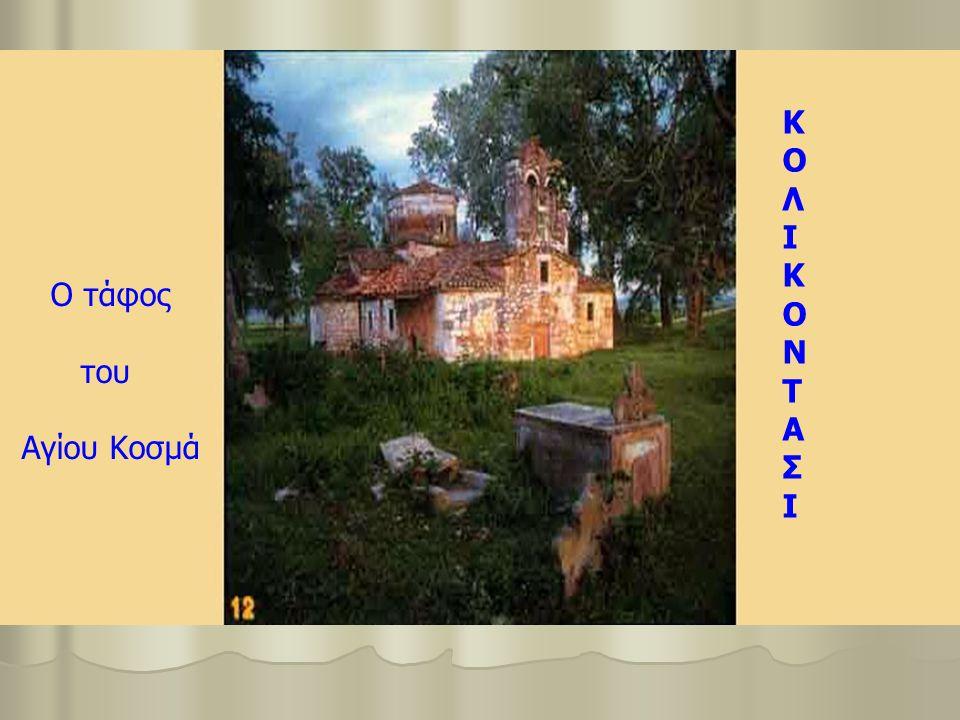 ΚΟΛΙΚΟΝΤΑΣΙΚΟΛΙΚΟΝΤΑΣΙ Ο τάφος του Αγίου Κοσμά
